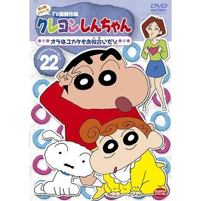 Crayon Shin Chan The TV Series - The 4th Season 22