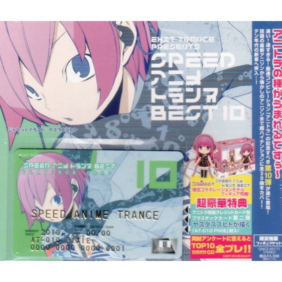 Exit Trance Presents Speed Anime Trance Best 10 [CD+Figure Limited Edition]