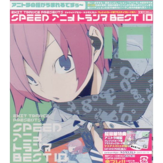 Exit Trance Presents Speed Anime Trance Best 10