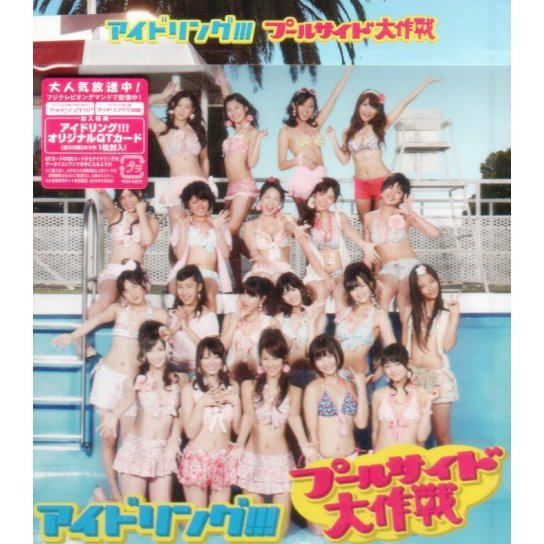 Pool Side Daisakusen [Limited Edition Type B]