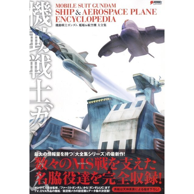 Mobile Suit Gundam & Aircraft Encyclopedia