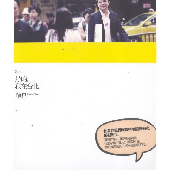 P.S. It's Me. I'm in Taipei [2CD]