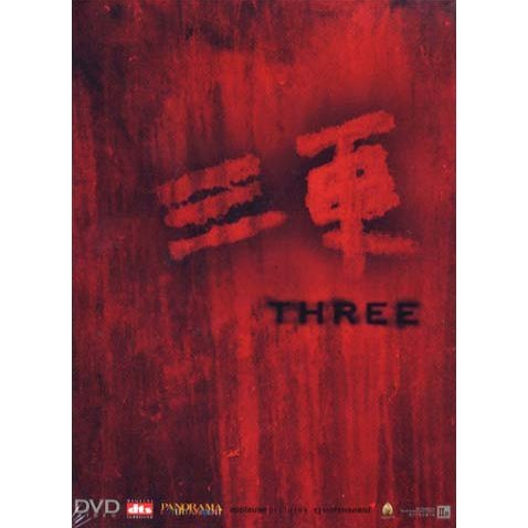 Three (dts) [3 DVD Boxset]