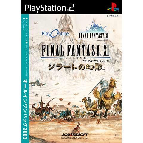 Final Fantasy XI All-in-one Pack 2003