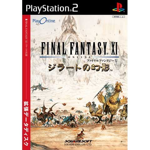 Final Fantasy XI Expansion: Jirat no Genei