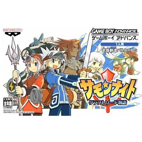 Summon Night: Craft Sword Monogatari