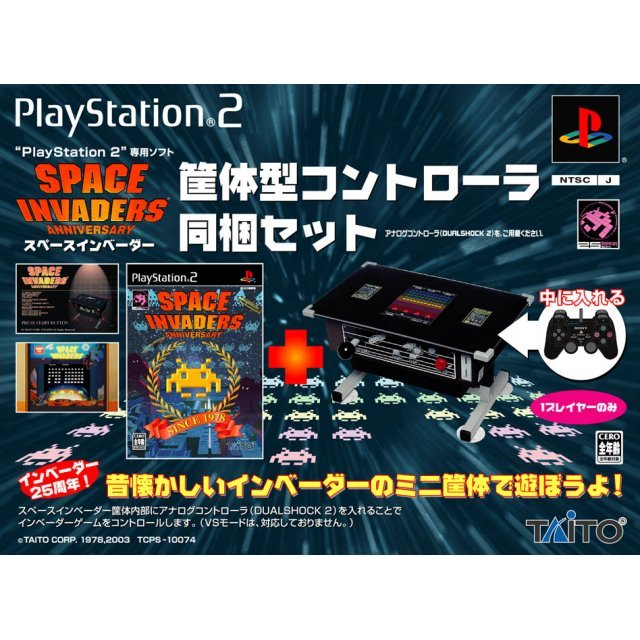 Space Invaders 25th Anniversary Bundle