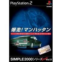 Simple 2000 Series Ultimate Vol. 9: Bakusou! Manhattan - Runabout 3