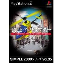 Simple 2000 Series Vol. 35: The Helicopter