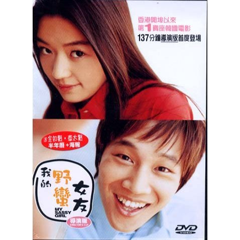 My Sassy Girl (Director's Cut Edition)