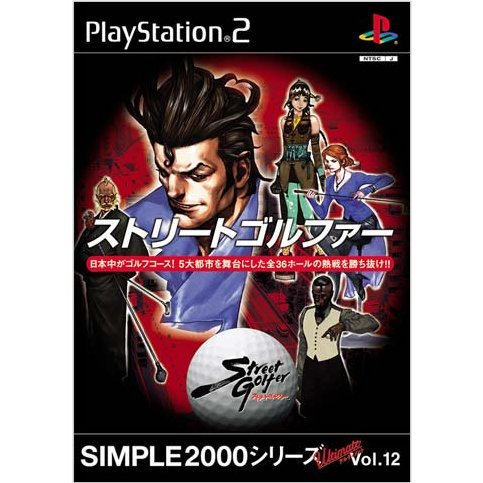 Simple 2000 Series Ultimate Vol. 12: Street Golfer