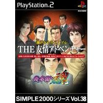 Simple 2000 Series Vol. 38: The Friendship Adventure
