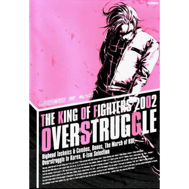 The King of Fighters 2002 Overstruggle DVD