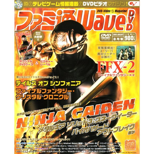 Famitsu Wave DVD [August 2003]