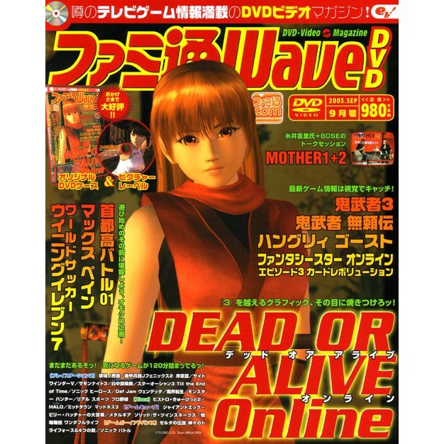 Famitsu Wave DVD [September 2003]
