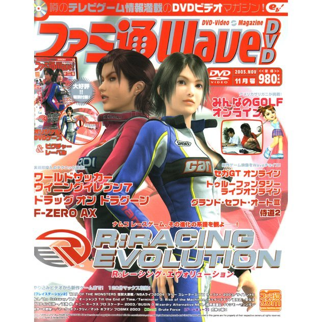 Famitsu Wave DVD [November 2003]