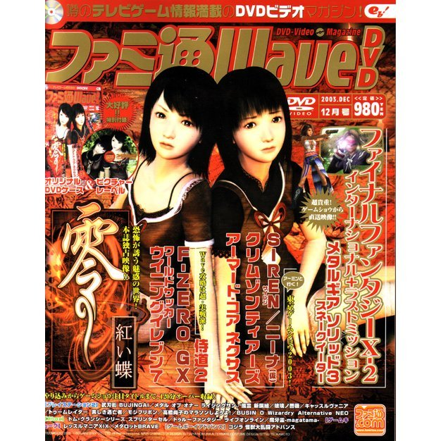 Famitsu Wave DVD [December 2003]