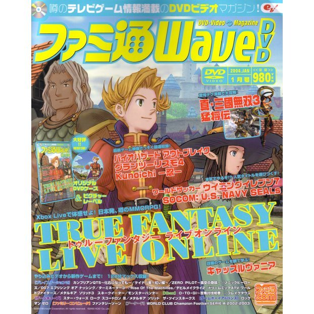 Famitsu Wave DVD [January 2004]