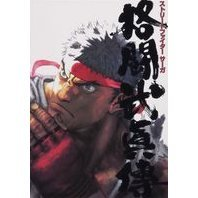 Street Fighter Saga DVD Set
