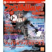 Famitsu Wave DVD [July 2003]