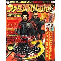 Famitsu Wave DVD [March 2004]