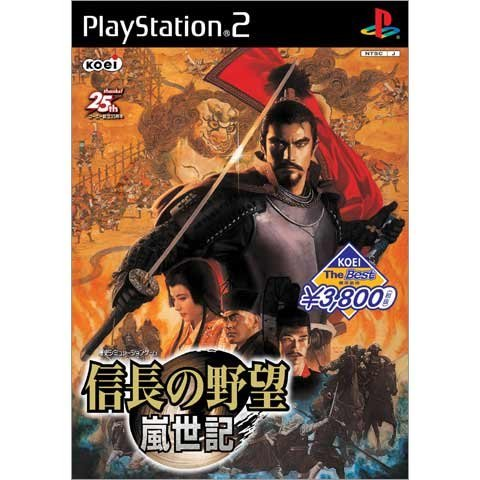 Nobunaga no Yabou: Ranseiki (Koei the Best)
