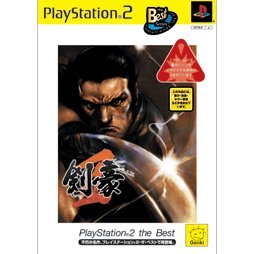 Kengo 2 (PlayStation2 the Best)