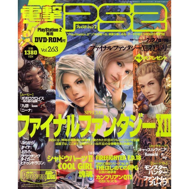 Dengeki PlayStation Vol. 263 (+ Demo Disc D66)