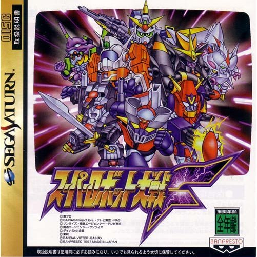 Super Robot Taisen F [preowned/loose]