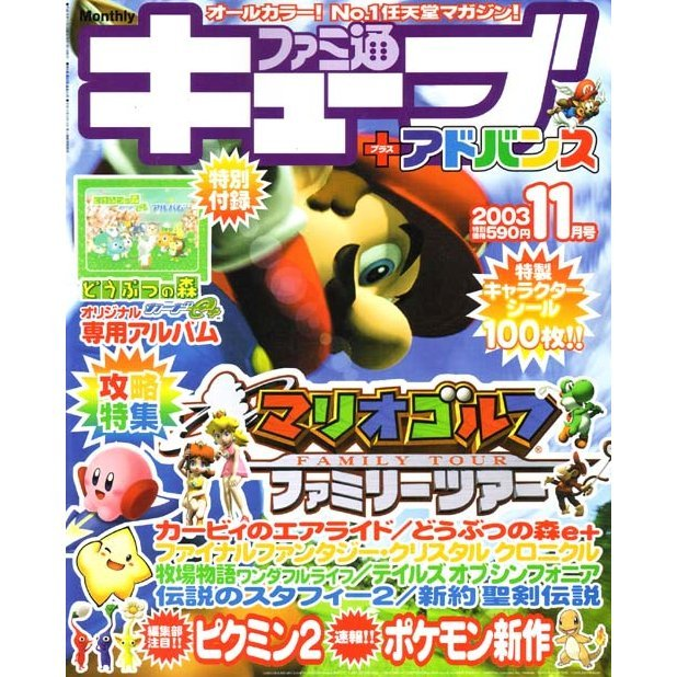 Famitsu Cube + Advance [November 2003]