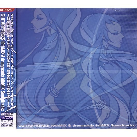 GUITARFREAKS 10th Mix & drummania 9th Mix Soundtracks