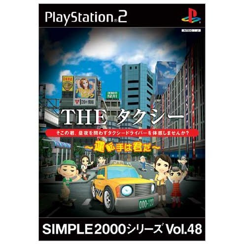 Simple 2000 Series Vol. 48: The Taxi Driver