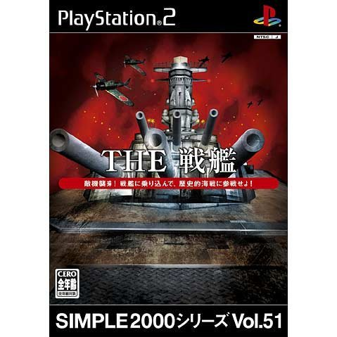 Simple 2000 Series Vol. 51: The Battleship
