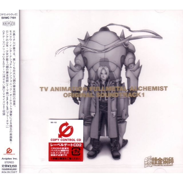 Fullmetal Alchemist Original Soundtrack