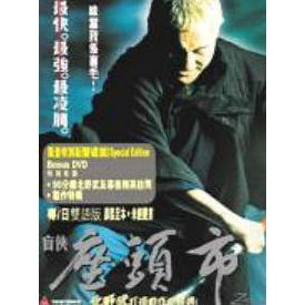 Zatoichi [2-disc uncut version]
