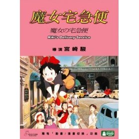 Kiki's Delivery Service [2-Disc Version]