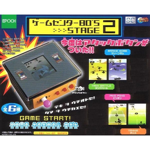 Game Center 80s Stage 2 - Mini LCD Game Gashapon