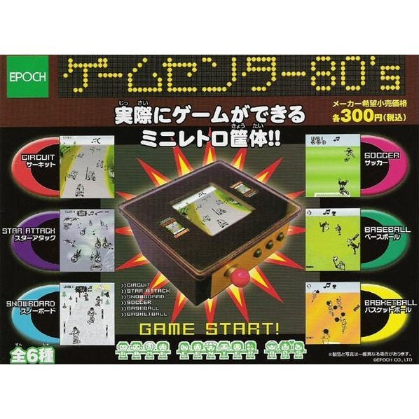 Game Center 80s Mini LCD Game Gashapon