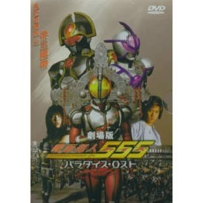 Masked Rider 555 The Movie