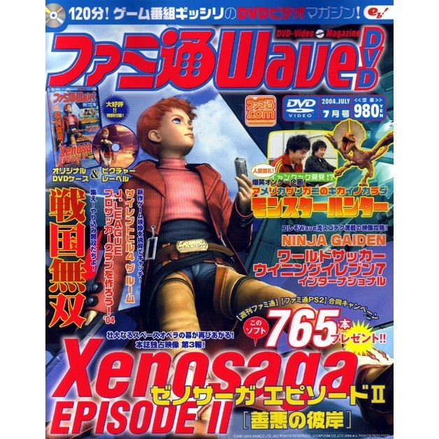 Famitsu Wave DVD [July 2004]