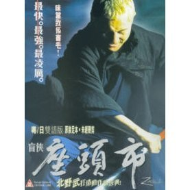 Zatoichi [1-disc uncut version]