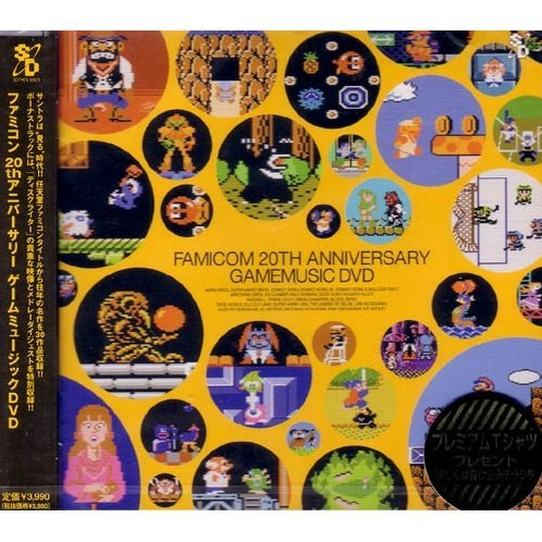 Famicom 20th Anniversary Game Music DVD