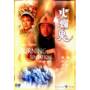 Burning Sensation