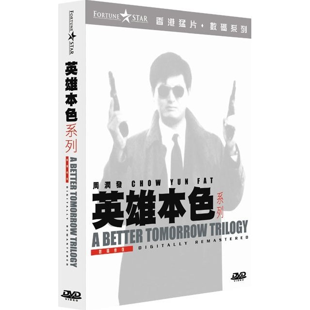 A Better Tomorrow Trilogy [Limited 3-DVD Box Set]