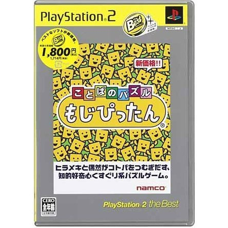 Kotoba no Puzzle: Mojipittan (PlayStation2 the Best)