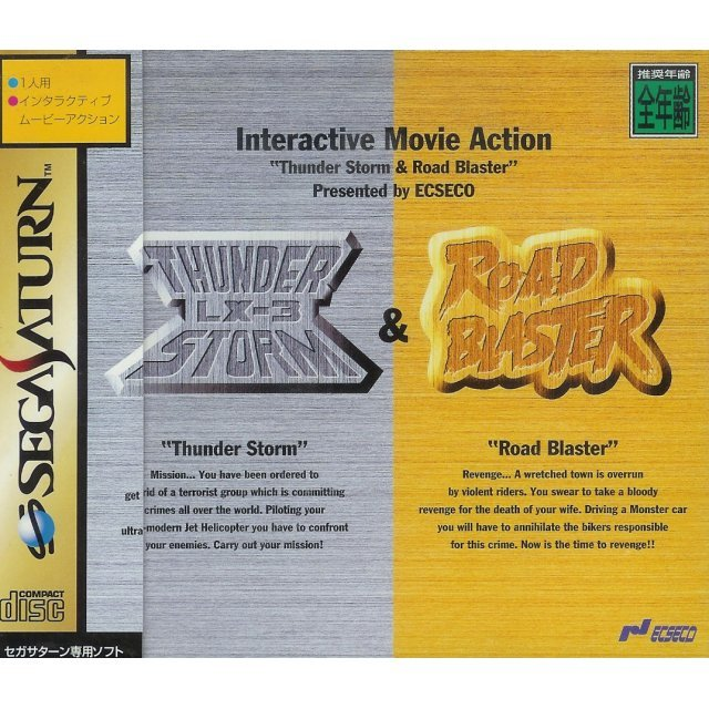 Thunder Storm LX-3 and Road Blaster