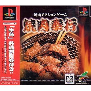 Yakiniku Bugyou (Best of the Best)