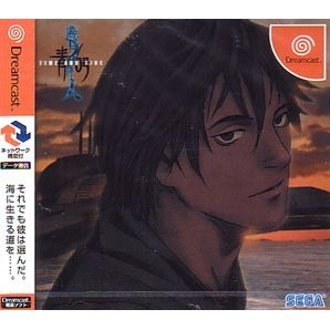 Blue Submarine No. 6: Saigetsu Fumahito ~Time and Tide~