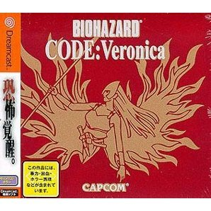 BioHazard Code: Veronica [Limited Edition]