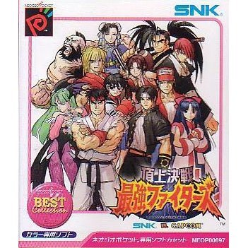SNK vs. Capcom: The Match of the Millennium (SNK Best Collection)